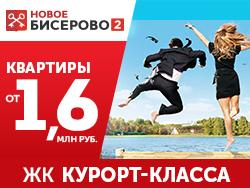 ЖК «Новое Бисерово 2» от 1,6 млн рублей Малоэтажный ЖК на каскаде озер.
